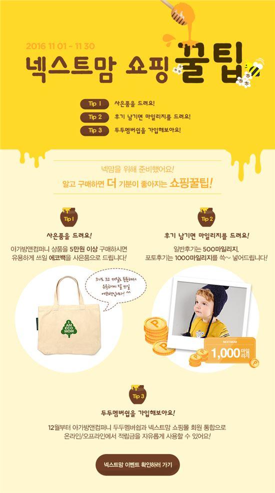 아가방앤컴퍼니, '넥스트맘 쇼핑 꿀팁' 이벤트