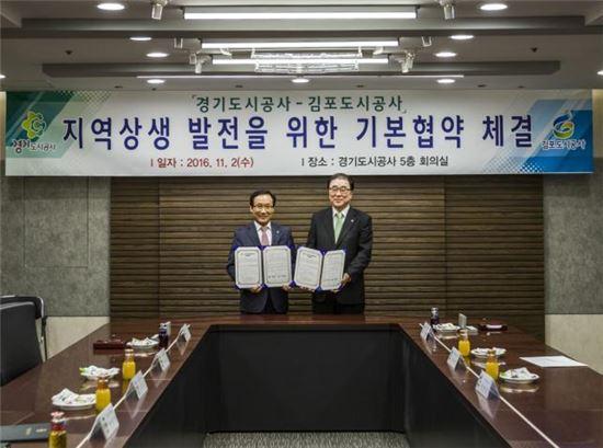 최금식 경기도시공사 사장(왼쪽)이 김포도시공사와 상호 협력을 위한 협약을 체결한 뒤 기념촬영을 하고 있다.