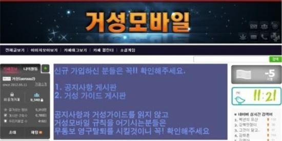 '갤S7'사면 페이백 50만원 준다더니…제2의 거성 모바일 사태?