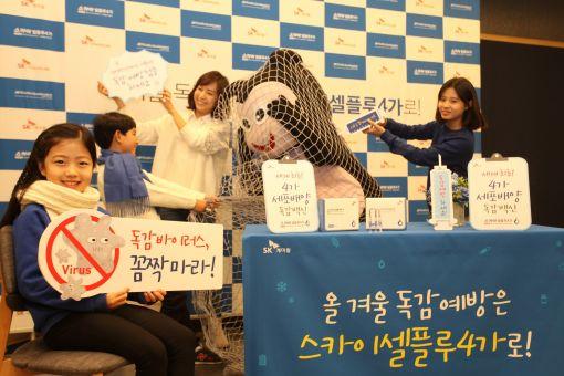 SK케미칼이 3일 서울 중구 C-Square빌딩에서 개최한 독감 예방 접종 독려 행사에서 모델들이 독감 바이러스를 잡는 다양한 퍼포먼스를 펼치고 있다.