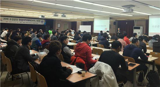 3일 부천시청에서 진행된 '2016년 경기도 소상공인 창업아카데미'에 참가한 교육생 100여명이 '소상공인 절세전략' 강의를 듣고 있다.