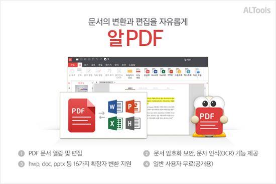 이스트소프트 '알PDF', 고성능 무료 PDF 편집도구로 인기