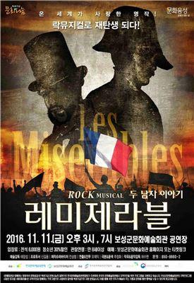 보성군, 11일 락뮤지컬'레미제라블-두 남자 이야기'공연