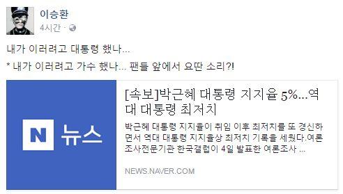 사진=이승환 페이스북