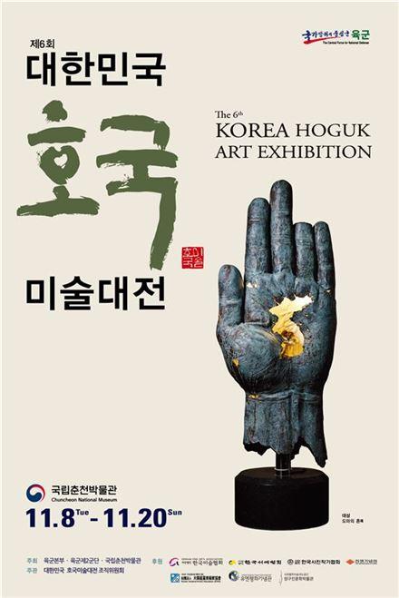 국립춘천박물관, 제6회 호국미술대전 춘천전 개막