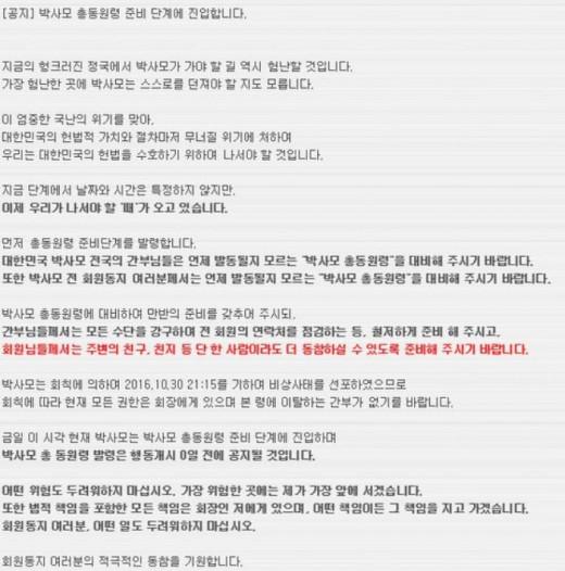 박사모 총동원령 게시글. 사진=인터넷 카페 '박근혜를 사랑하는 모임' 캡쳐
