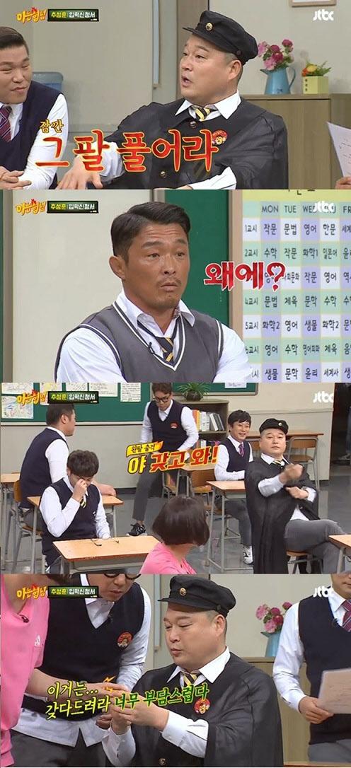 추성훈 강호동. 사진=JTBC '아는형님' 방송 캡쳐