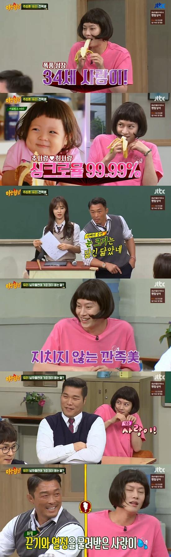 추성훈 김희철. 사진=JTBC '아는형님' 방송 캡쳐