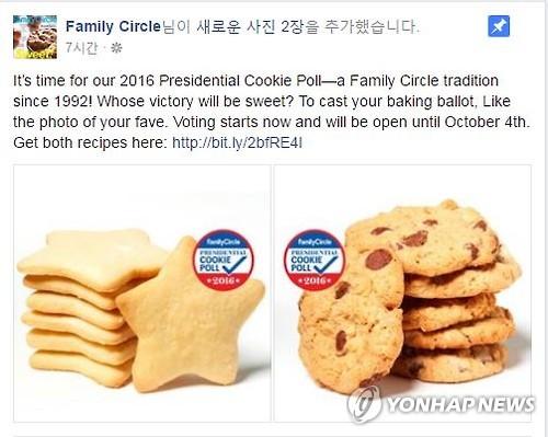 미국 대선 쿠키 대결. 사진=연합뉴스 제공
