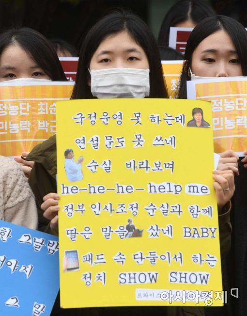 [포토]박근혜-최순실 게이트에 국민들만 TT