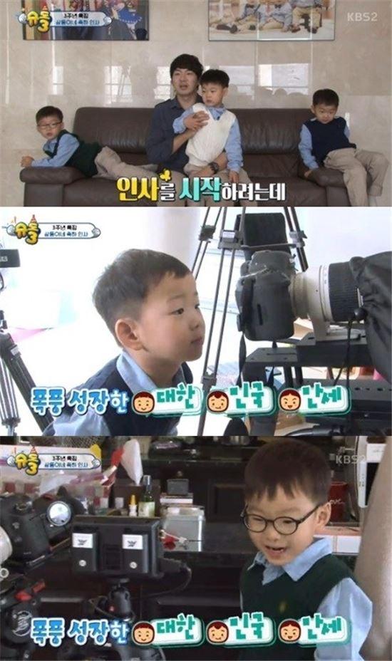 송일국 대한민국만세. 사진=KBS2 '슈퍼맨이 돌아왔다' 방송 캡쳐