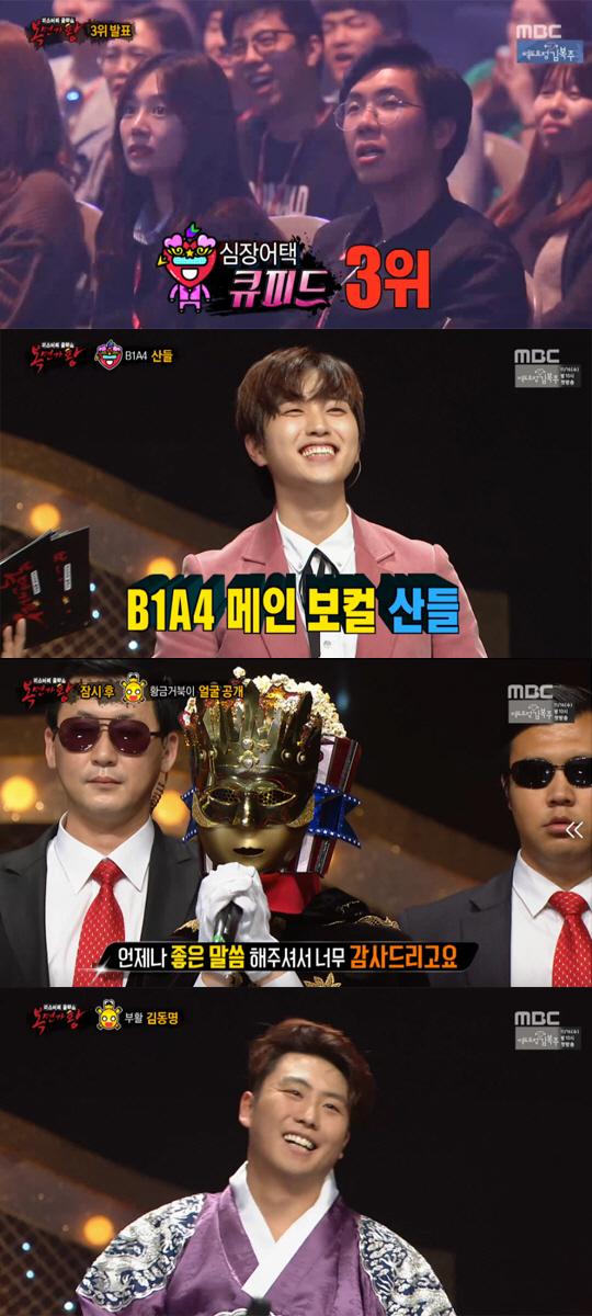 산들 김동명. 사진=MBC '복면가왕' 방송 캡쳐