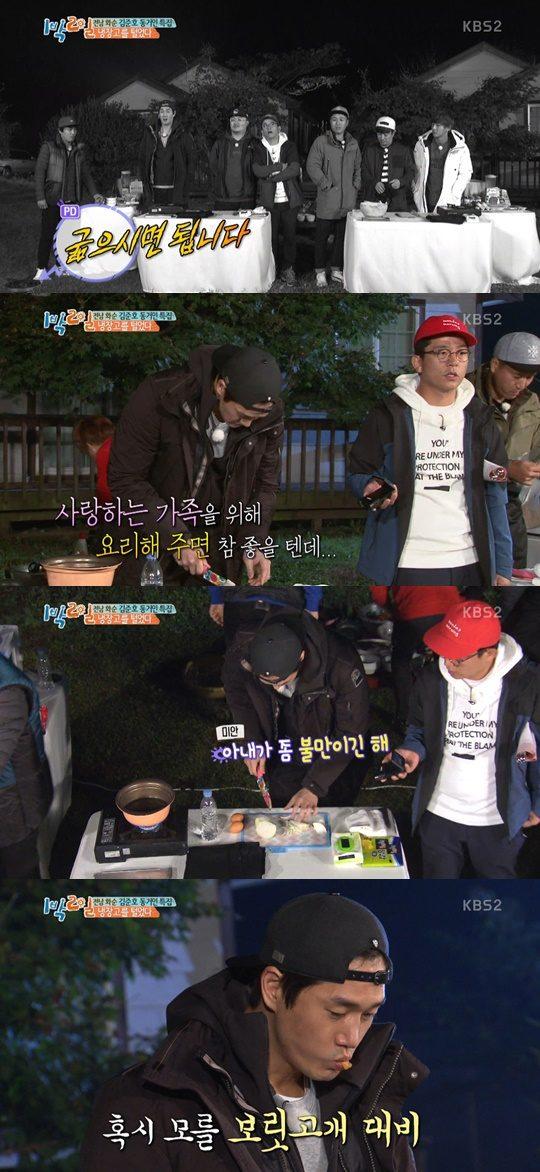 유지태. 사진=KBS2 '1박2일' 방송 캡쳐