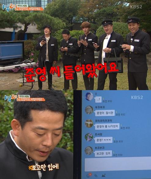 정준영 채팅창 등장, 사진=KBS2 '1박2일' 방송 캡쳐