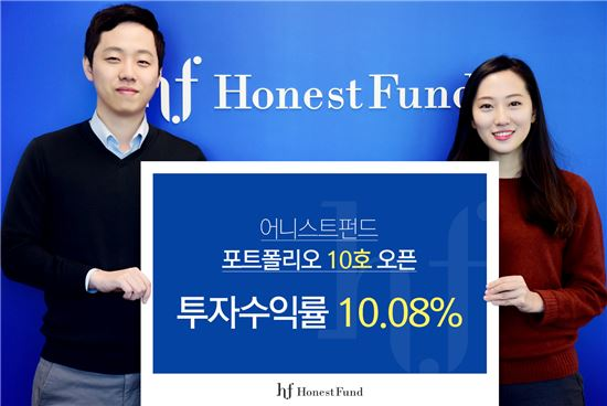 어니스트펀드, 예상 수익률 10% 투자상품 10호 출시