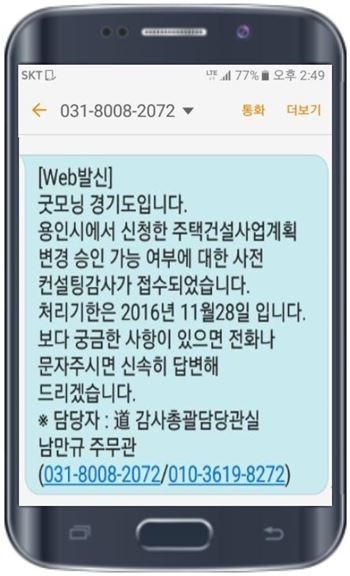 경기도의 사전컨설팅감사 문자안내 서비스