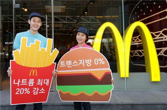 맥도날드, 트랜스지방 제로·나트륨 최대 20% 감축 실천