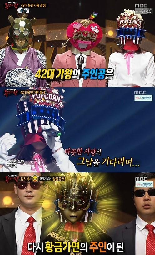 사진=MBC '일밤-복면가왕' 방송화면 캡처