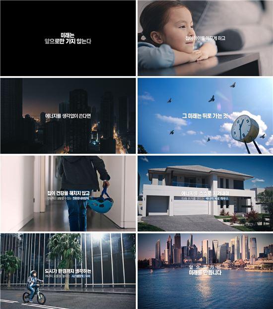 KCC '앞으로 가는 미래' 광고