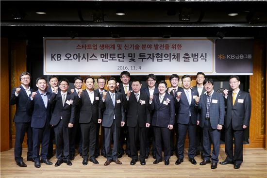 지난 4일 서울 강남구 대치동 마리아칼라스홀에서 열린 KB금융의 핀테크기업 전문 멘토단 및 투자협의체 출범식 참가자들이 기념촬영하고 있다. 사진=KB금융