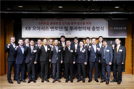 KB금융, 핀테크기업 투자지원 확대 '핀테크 전문 멘토단' 출범