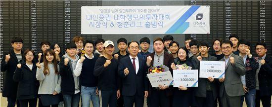 대신證, 대학생 실전투자대회 '청춘리그' 개최