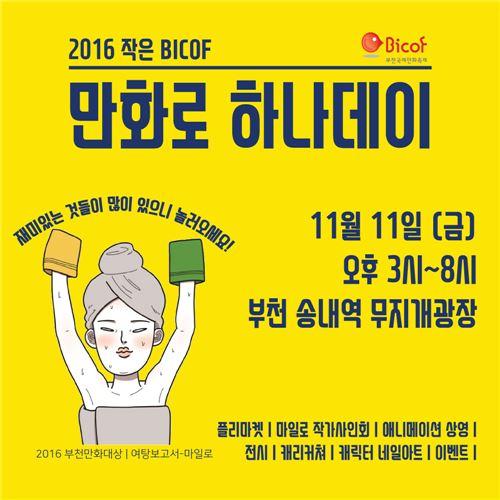'만화로 하나 데이' 11일 송내역광장 개최…부천만화대상 수상작 전시