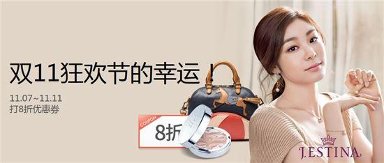 현대H몰, 中 광군제 '숫자 11' 마케팅…외국인 최대 80% 할인