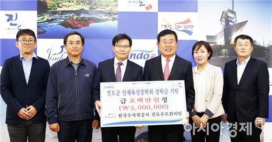 K-water 진도수도관리단, 진도군 인재육성 장학금 500만원 기탁