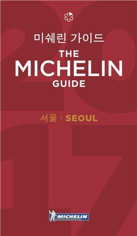 ★미쉐린 가이드 서울 표지 이미지