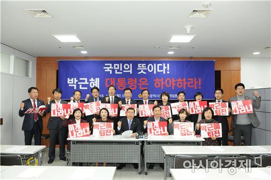 광주광역시의회 이은방 의장과 의원들은 7일 오전, 의회 브리핑룸에서 '국민의 뜻이다! 박근혜 대통령은 하야하라'는 성명서를 발표했다.