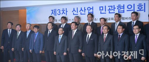 [포토]산업부, 신산업 민관협의회
