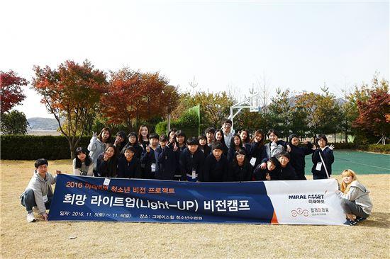 지난 5일과 6일 인천 강화도 그레이스힐 청소년 수련원에서 '2016 청소년 비전 프로젝트' 행사에 참여한 학생들이 단체사진을 찍고 있다.