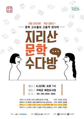 구례군, 매천도서관 문학순회 '작가와의 만남'성황