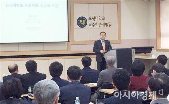 호남대, 백성기 대학구조개혁위원장 초청 특강