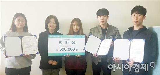 호남대 신문방송학과, '전국대학생공모전'장려상 수상