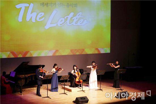 그레이스, '편지'주제로 메시지가 있는 음악회 개최