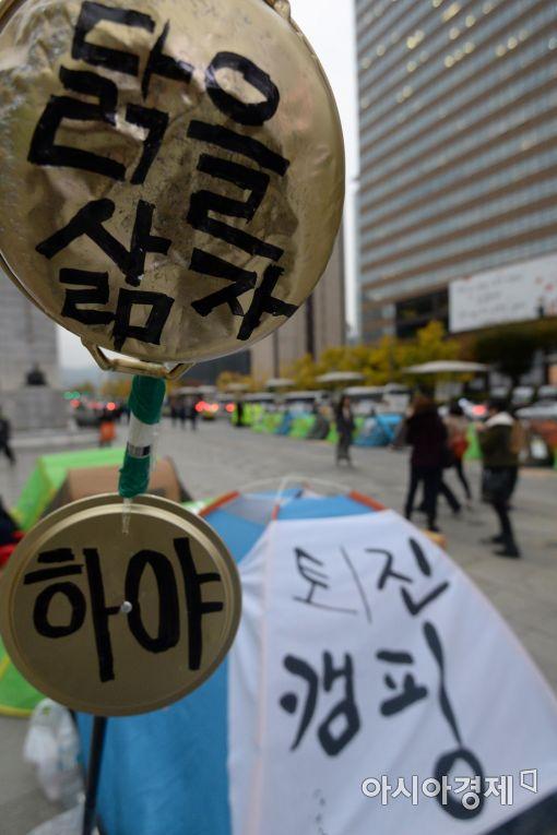 [포토]박근혜 대통령 퇴진 캠핑촌