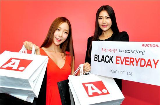 옥션, 美블랙프라이데이 맞불…해외직구 상품 최대 50%할인