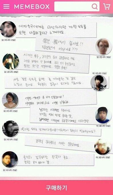 네티즌들에게 비난을 받은 '미미박스'의 광고/사진=미미박스 홈페이지 캡처