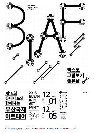 부산국제아트페어, 내달 1일 개막…국내 작가 270여명 참가
