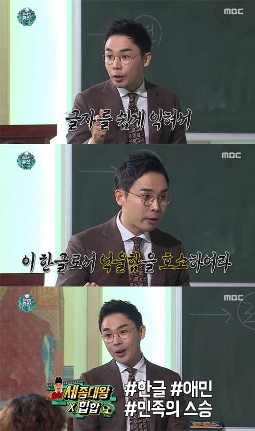 설민석. 사진=MBC '무한도전' 방송 캡쳐