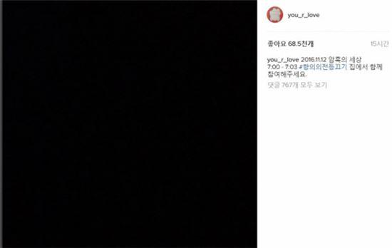항의의 전등 끄기. 사진=배우 김유정 인스타그램 캡쳐
