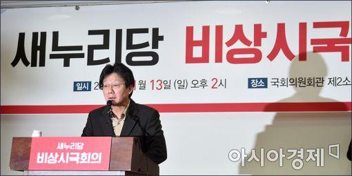 유승민 새누리당 의원. 사진=아시아경제DB