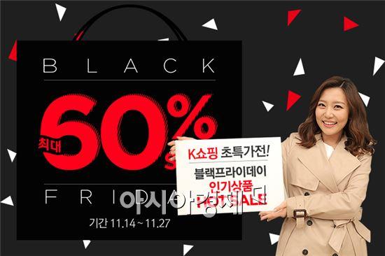 K쇼핑, 블랙프라이데이 최대 60% 세일