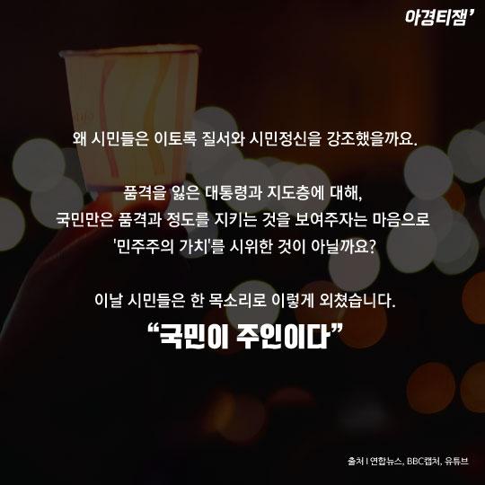 [카드뉴스]100만 촛불집회, 우리를 놀라게한 것들
