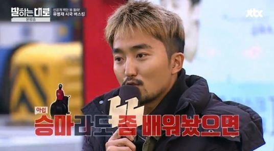 사진=JTBC '말하는대로' 방송화면 캡처