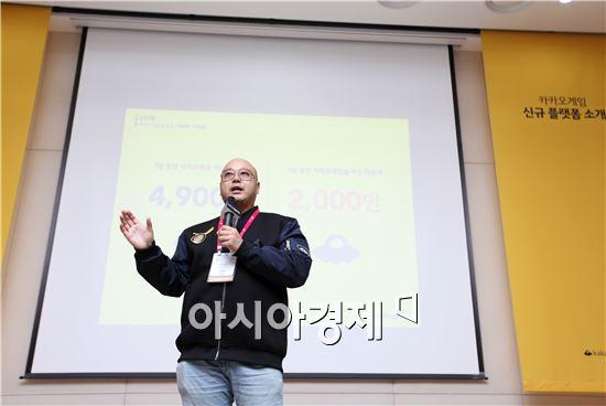 남궁훈 카카오 게임사업부문 부사장