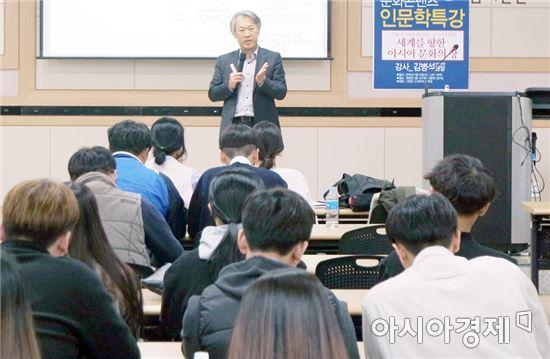 호남대 문화콘텐츠사업단, 아시아문화원 김병석 원장 특강