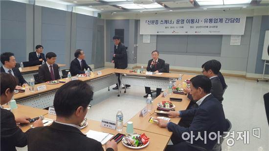 서울 삼성전자 디지털프라자 강서본점에서 열린 신분증 스캐너 운영 이통사 , 유통업계 간담회